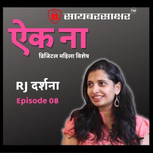 RJ Darshana cyber sakshar onkar gandhe cyber expert
